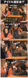 Hana_yori_dango_146