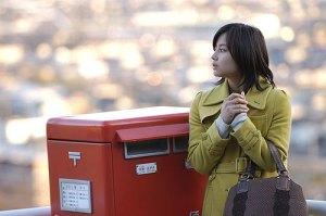 Minato mail box
