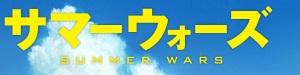 Summer_wars