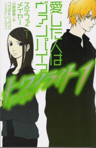 Twilight volume 1