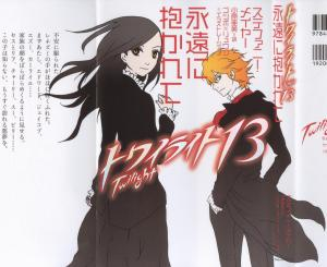 Twilight last volume