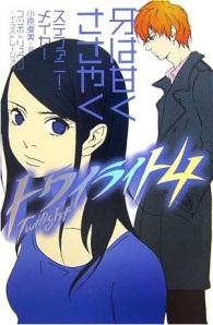 Twilight volume 4 (new moon)