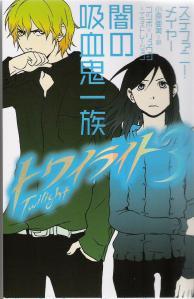 Twilight volume 3