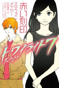 Twilight volume 7 (eclipse)