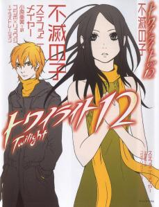 Twilight volume 12 (breaking dawn)