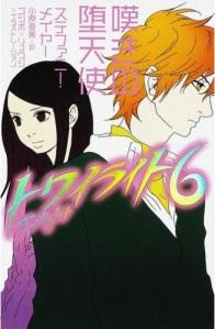 Twilight volume 6 (new moon)