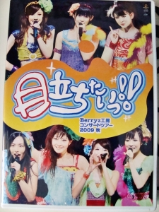 Berryz 工房 Concert Tour - Medachitai! 2009 ~ Aki