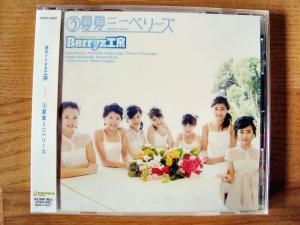 Berryz工房: 3 Natsu Natsu Mini Berryz Cover