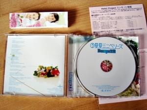 Berryz工房: 3 Natsu Natsu Mini Berryz Disc