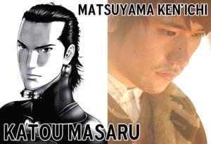 Ken'ichi Matsuyama as Katou Masaru