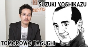 Tomorowo Taguchi as Suzuki Yoshikazu