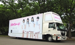S/mileage's promotional truck