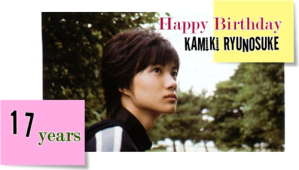 Happy 17th Birthday Kamiki!